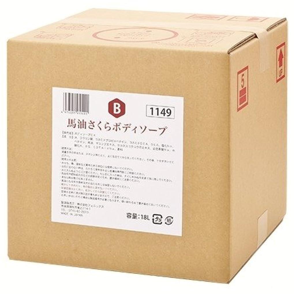 トーナメント化学薬品舌な馬油さくらボディソープ 18L
