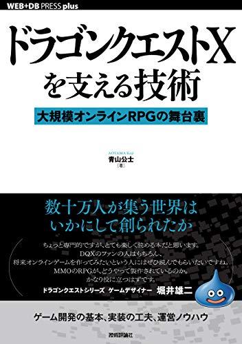 ドラゴンクエストXを支える技術 ── 大規模オンラインRPGの舞台裏 (WEB+DB PRESSプラスシリーズ)