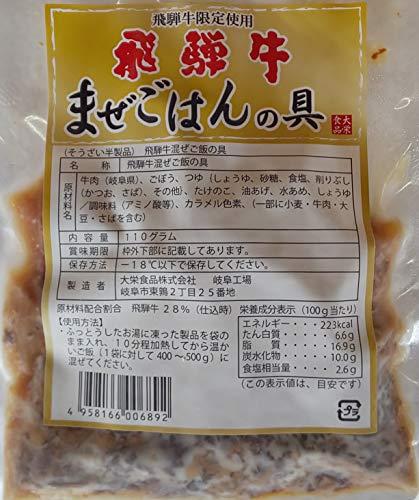 飛騨牛 まぜご飯の具 110g×40P 冷凍 業務用