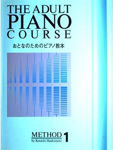 おとなのためのピアノ教本 (1)