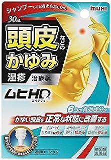 【指定第2類医薬品】ムヒHD 30mL※セルフメディケーション税制対象品