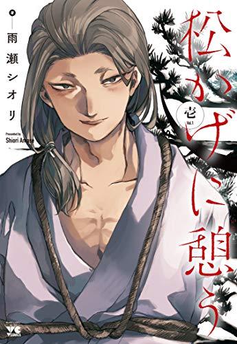 松かげに憩う 1 (1) (ヤングチャンピオンコミックス)