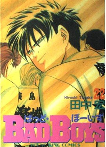 BAD BOYS 22 (ヤングキングコミックス)