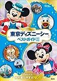 東京ディズニーシーベストガイド 2021-2022 (Disney in Pocket)
