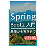 Spring Boot 2 入門: 基礎から実演まで