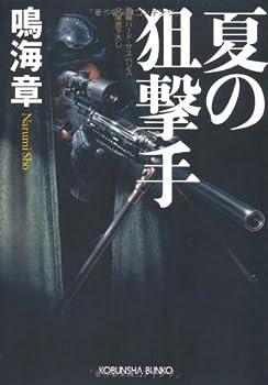 Paperback Bunko ????? (?????) Book