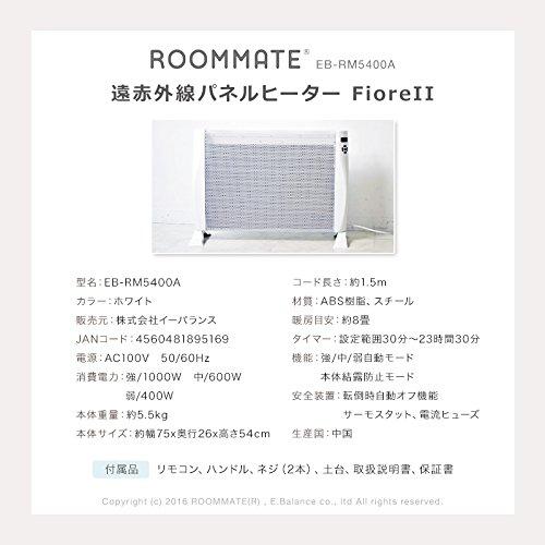 ROOMMATE『遠赤外線パネルヒーターFioreII(EB-RM5400A)』