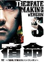 宿命 MAKING VERSION S ~宿命で魅せるソン・スンホン~ [DVD]