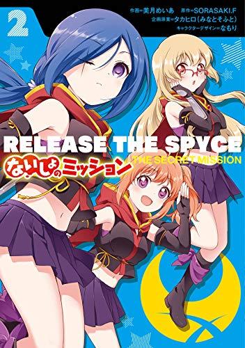 RELEASE THE SPYCE ないしょのミッション 2 (電撃コミックスNEXT)
