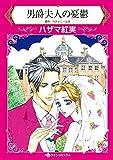 男爵夫人の憂鬱 (ハーレクインコミックス)