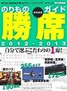 のりもの勝席ガイド2012-2013