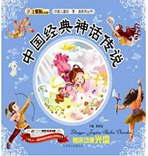 Chinese children Jane enjoy reading series: a classic Chinese myths and legends (with CD)(Chinese Edition)