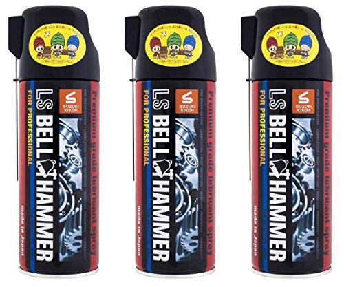 スズキ機工 LSベルハンマースプレー420ml 3本セット [潤滑剤/潤滑油/潤滑スプレー/自転車/バイク/チェーン/自動車/スライドドア/機械整備/ガレージ/シャッター/メンテナンス]