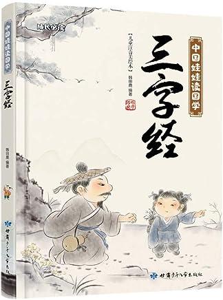 中国娃娃读国学·三字经