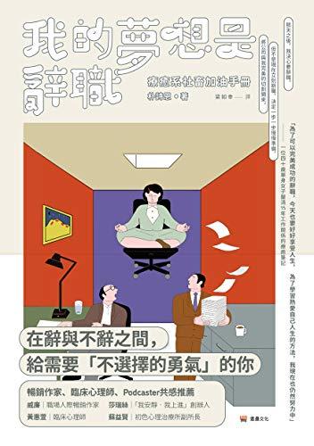読み 加油 加油!中国語で頑張れの意味について【発音付き】