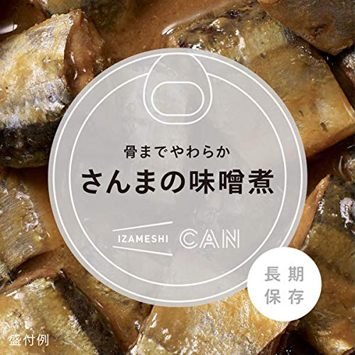 杉田エース『IZAMESHI骨までやわらかさんまの味噌煮』