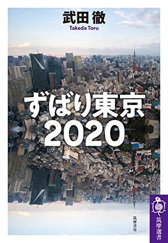 ずばり東京2020 (筑摩選書)
