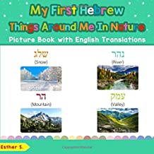 My First Hebrew Things Around Me in Nature Picture Book with English Translations: Bilingual Early Learning & Easy Teaching Hebrew Books for Kids (Teach & Learn Basic Hebrew words for Children)