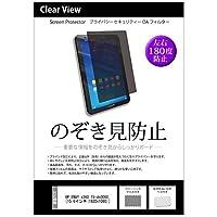 メディアカバーマーケット HP ENVY x360 15-ds0000シリーズ [15.6インチ(1920x1080)] 機種用 【プライバシー液晶保護フィルム】 左右からの覗き見防止 ブルーライトカット