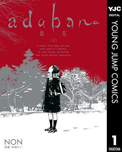 adabana 徒花 (上) (ヤングジャンプコミックスDIGITAL)