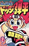 ☆炎の闘球児☆ ドッジ弾平(2) (てんとう虫コミックス)