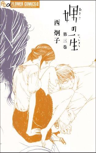 娚の一生 (3) (フラワーコミックス)