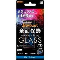 レイアウト Xperia XZ2 Compact用ガラスフィルム 3D 9H 全面保護 ブルーライトカット ブラック RT-RXZ2CORFG/MB
