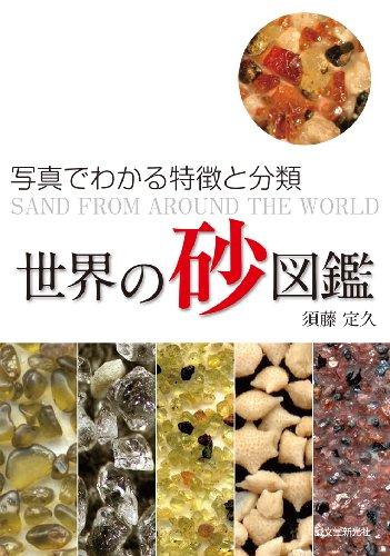 世界の砂図鑑: 写真でわかる特徴と分類