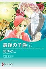 最後の子爵 1 (ハーレクインコミックス) Kindle版