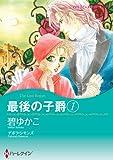 最後の子爵 1 (ハーレクインコミックス)
