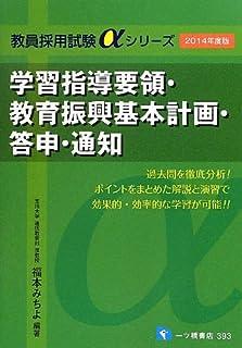 学習指導要領・教育振興基本計画・答申・通知 2014年度版 (教員採用試験αシリーズ)
