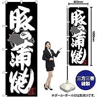 のぼり旗 豚の蒲焼 白字黒地 SNB-4484 (受注生産)