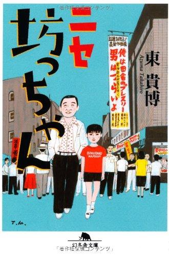 ニセ坊っちゃん (幻冬舎文庫)