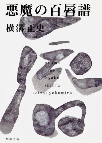 悪魔の百唇譜 金田一耕助ファイル16 (角川文庫)