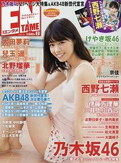 ENTAME(エンタメ) 2017年 02 月号 [雑誌]