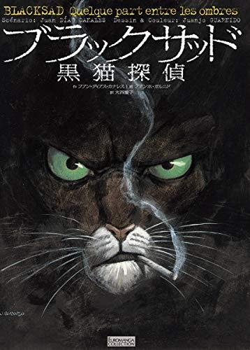 ブラックサッド (1) 黒猫探偵