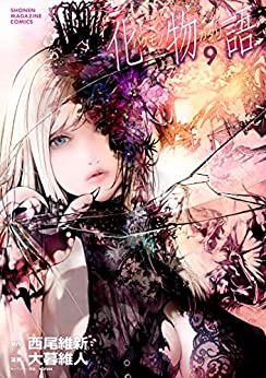 [西尾維新, 大暮維人]の化物語(9) (週刊少年マガジンコミックス)