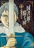 図書館の騎士団 1巻 (バンチコミックス)