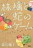 林檎と蛇のゲーム (宝島社文庫)