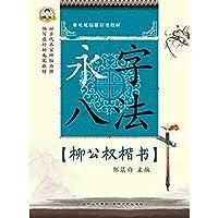 Brush copying standard curriculum · Liu astir right regular script : Yongzibafa(Chinese Edition)