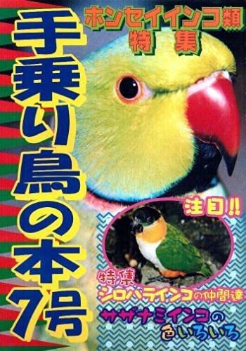 手乗り鳥の本 7号の詳細を見る