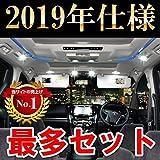 特価 ノア/ヴォクシー 60系 11点フルセット LEDルームランプセット