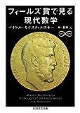 フィールズ賞で見る現代数学 (ちくま学芸文庫)