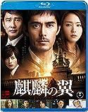 麒麟の翼~劇場版・新参者~ Blu-ray通常版[Blu-ray/ブルーレイ]