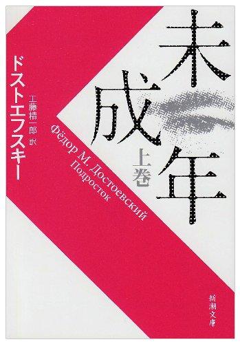 未成年(上) (新潮文庫)