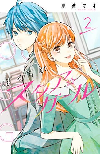ぼくらのスタア☆ガール(2) (なかよしコミックス)