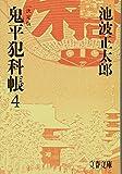 決定版 鬼平犯科帳 (4) (文春文庫)