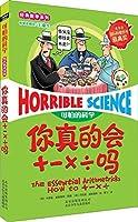 可怕的科学 经典数学系列·你真的会+-×÷吗