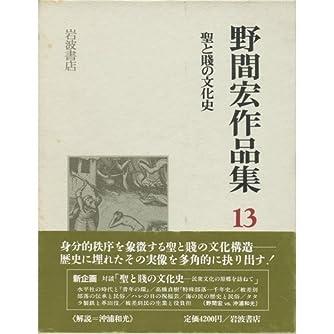 野間宏作品集〈13〉聖と賎の文化史