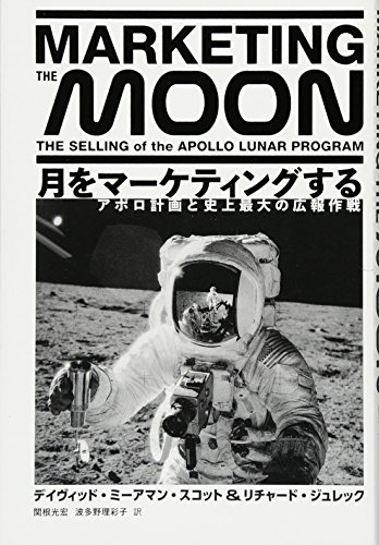 月をマーケティングする